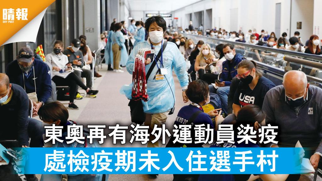 東京奧運 東奧再有海外運動員染疫 處檢疫期未入住選手村