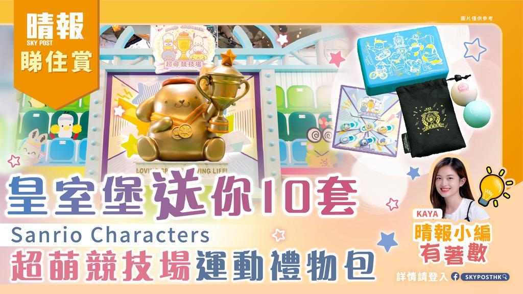 【晴報睇住賞 - 皇室堡送你10套Sanrio Characters 超萌競技場運動禮物包】