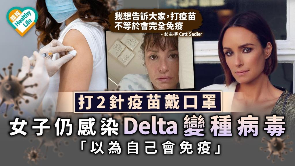 新冠疫苗|打2針疫苗戴口罩 女子仍感染Delta變種病毒:以為自己會免疫