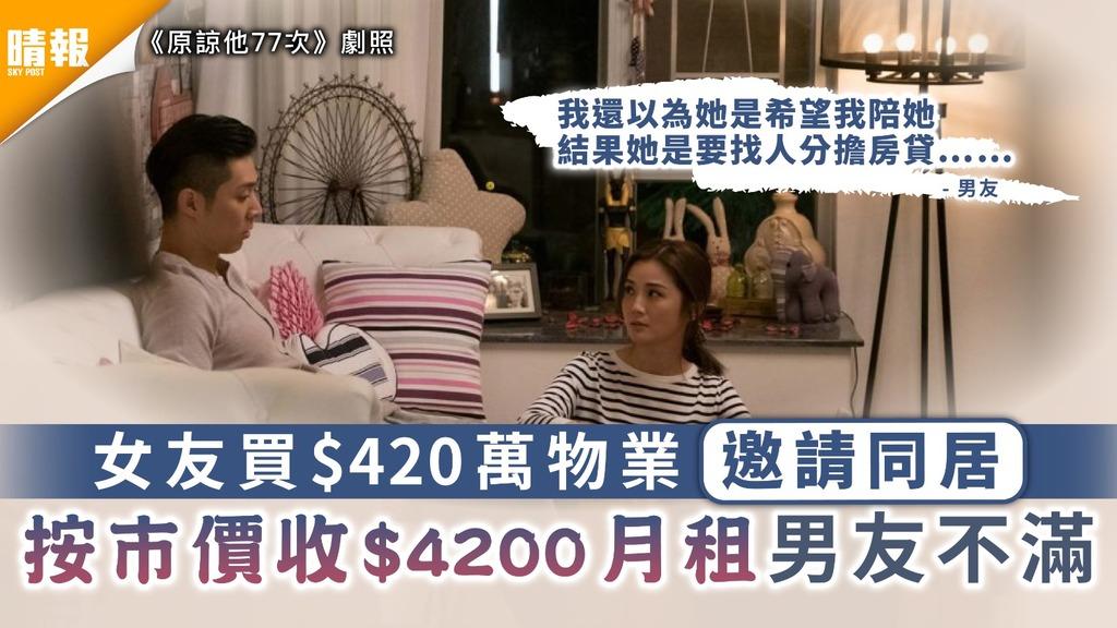 為錢爭執|女友買$420萬物業邀請同居 按市價收$4200月租男友不滿