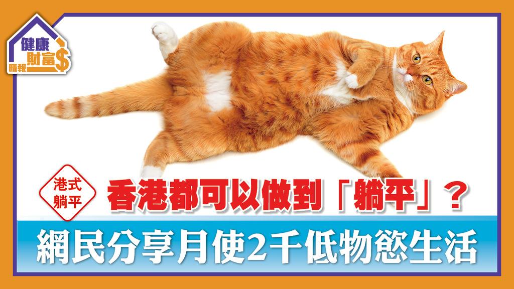 【港式躺平】香港都可以做到「躺平」?網民分享月使2千低物慾生活