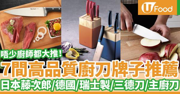 【廚刀推薦】7間廚刀品牌推薦!日本廚刀/藤次郎/三德刀/主廚刀/中式菜刀/廚刀套裝