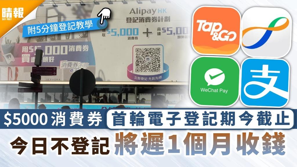 電子消費券|$5000消費券首輪電子登記期截止 今日不登記將遲1個月收錢