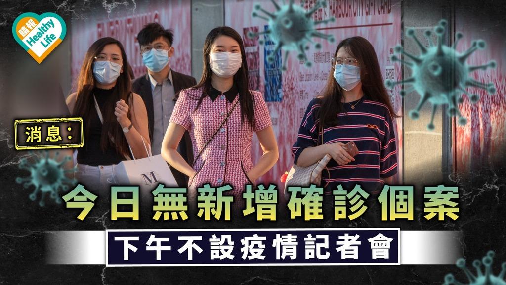 新冠肺炎 消息:今日無新增確診個案 下午不設疫情記者會