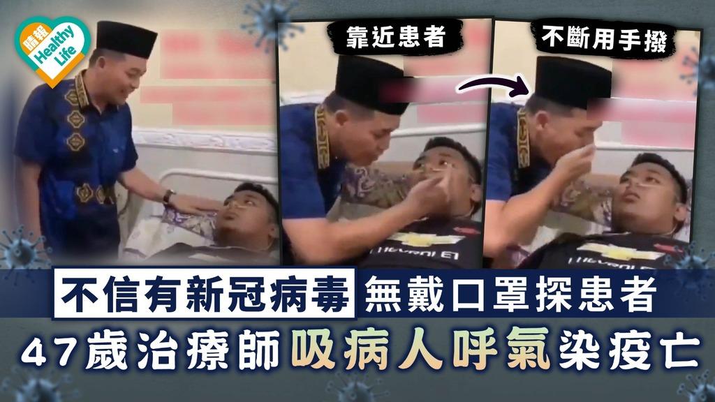新冠肺炎 不信有新冠病毒無戴口罩探患者 47歲治療師吸病人呼氣染疫亡