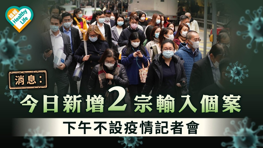 新冠肺炎|消息:今日新增2宗輸入個案 下午不設疫情記者會