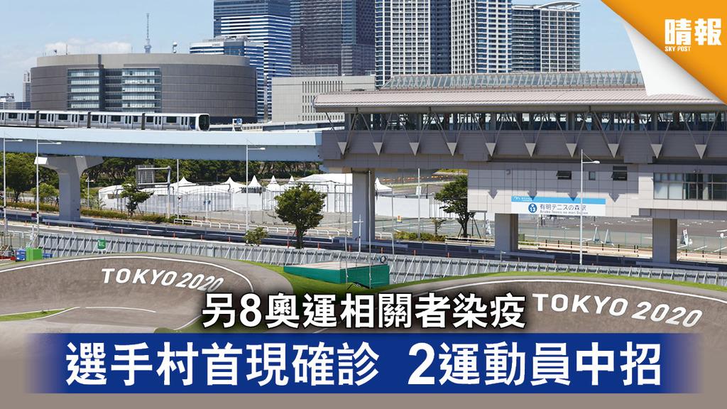 東京奧運|選手村首現確診 2運動員中招 另8奧運相關者染疫