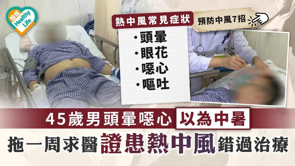 腦中風 45歲男頭暈噁心以為中暑 拖一周求醫證患熱中風錯過治療【預防中風7招】