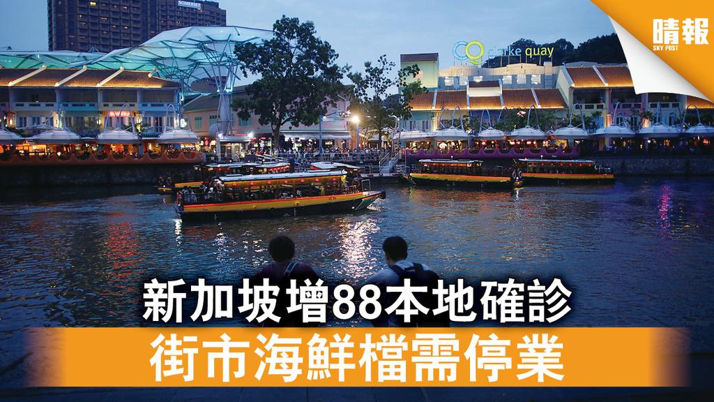 新冠肺炎|新加坡增88本地確診 街市海鮮檔需停業