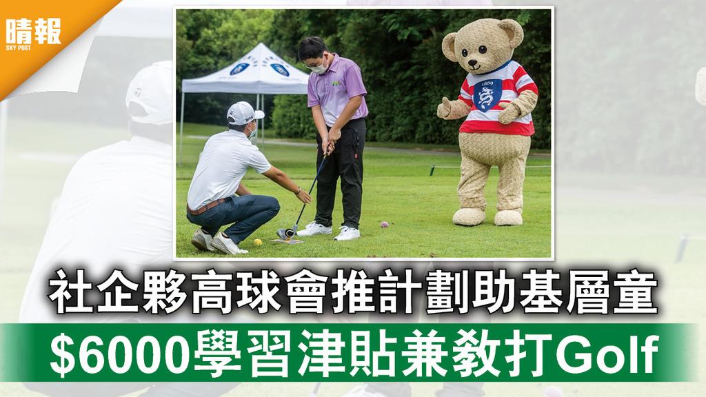 好人好事|社企夥高球會推計劃助基層童 $6000學習津貼兼教打Golf(附申請資格)
