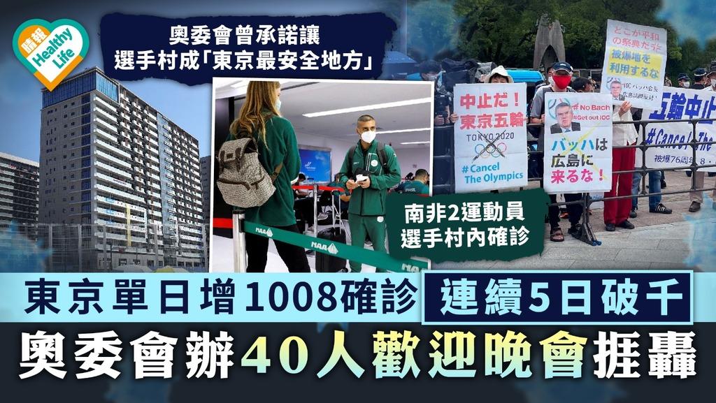 東奧疫情|東京單日增1008確診連續5日破千 奧委會辦40人歡迎晚會捱轟