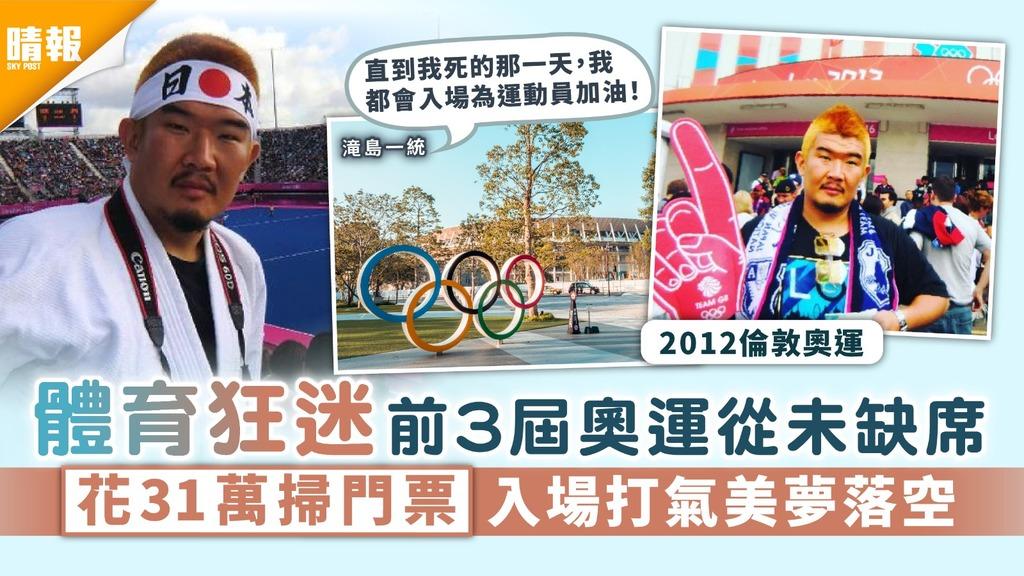 東京奧運 體育狂迷前3屆奧運從未缺席 花31萬掃門票入場打氣美夢落空