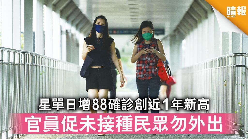新冠肺炎|星單日增88確診創近1年新高 官員促未接種民眾勿外出