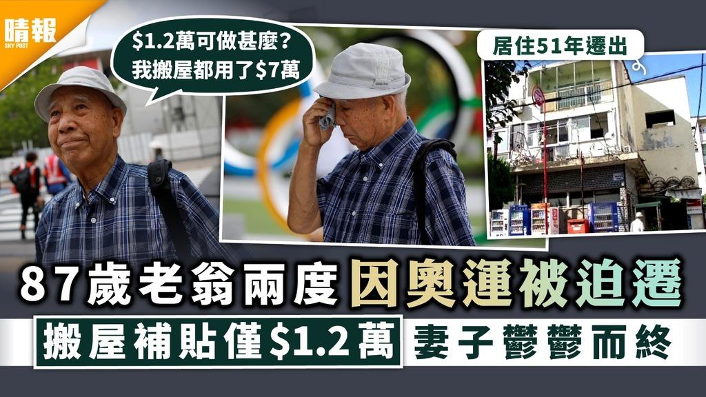 東京奧運|87歲老翁兩度因奧運被迫遷 搬屋補貼僅$1.2萬妻子鬱鬱而終