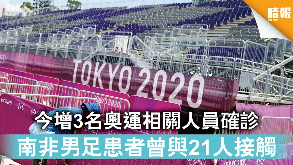 東京奧運丨今增3名奧運相關人員確診 南非男足患者曾與21人接觸