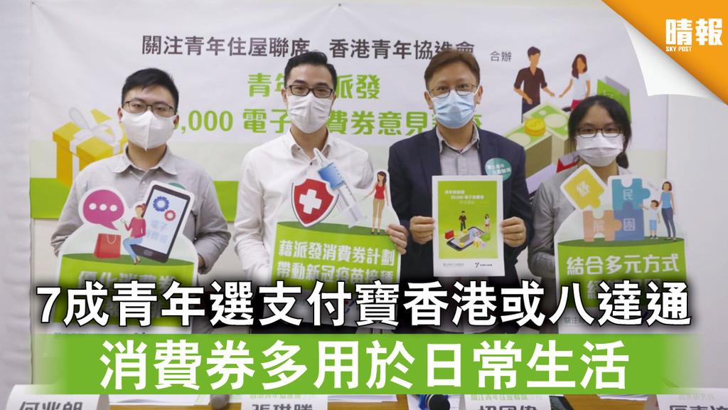 電子消費券 7成青年選支付寶香港或八達通 消費券多用於日常生活