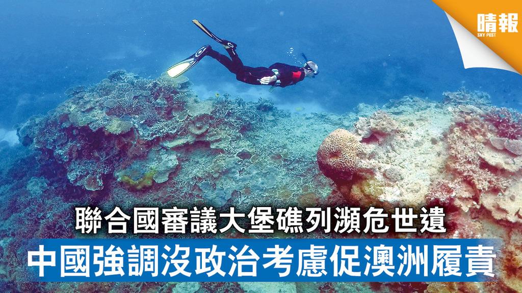 保育大堡礁 聯合國審議大堡礁列瀕危世遺 中國強調沒政治考慮促澳洲履責