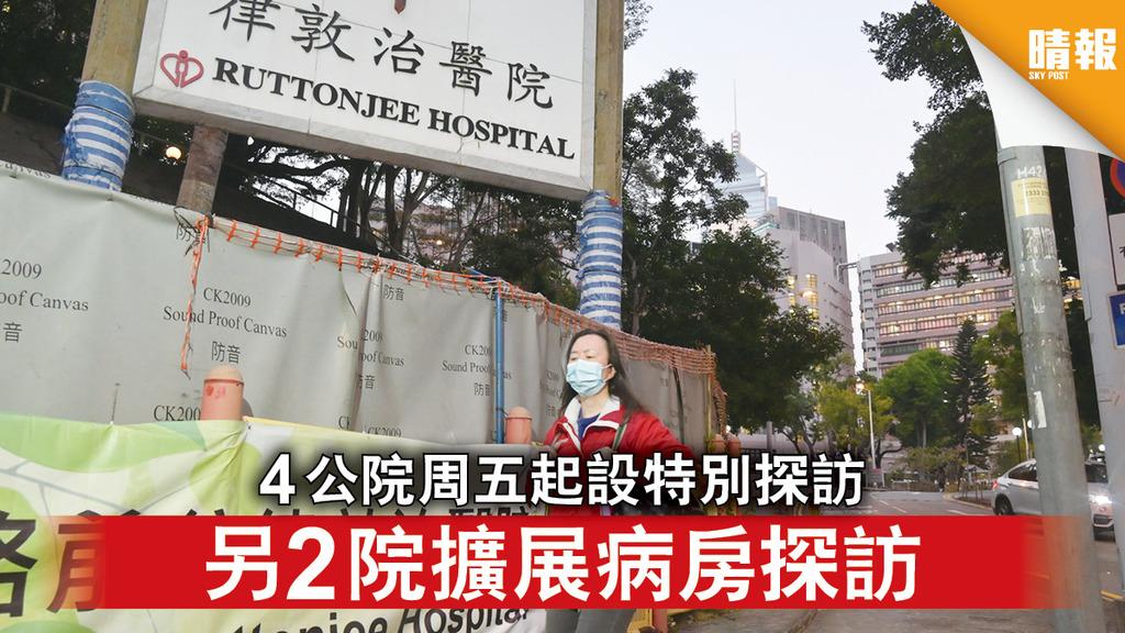 新冠肺炎|4公院周五起設特別探訪 另2院擴展病房探訪