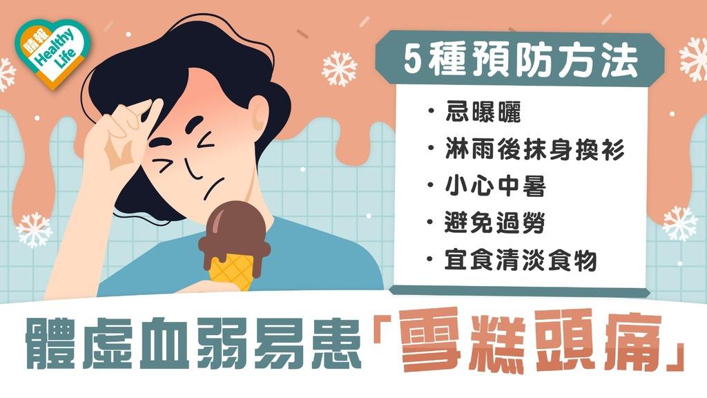 夏日保健 │ 酷熱天頻頻頭痛 或患「疰夏性頭痛」 體虛氣血不足易中招(附預防5貼士)