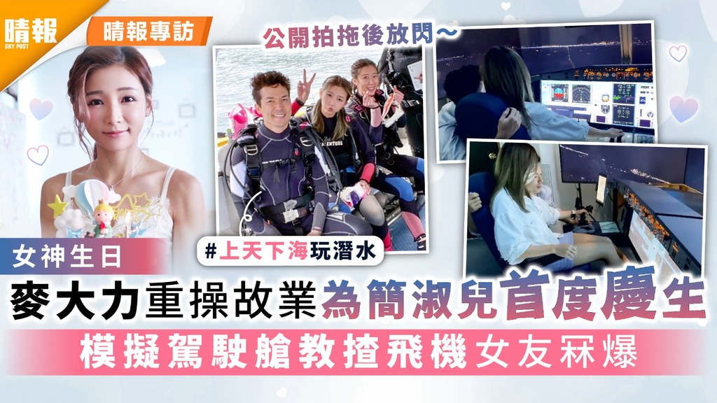女神生日︳麥大力重操故業為簡淑兒首度慶生 模擬駕駛艙教揸飛機女友冧爆