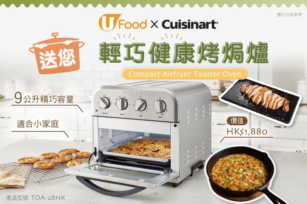 U Food X Cuisinart送您輕巧健康烤焗爐