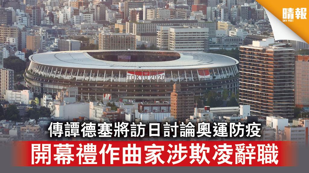 東京奧運|傳譚德塞將訪日討論奧運防疫 開幕禮作曲家涉欺凌辭職