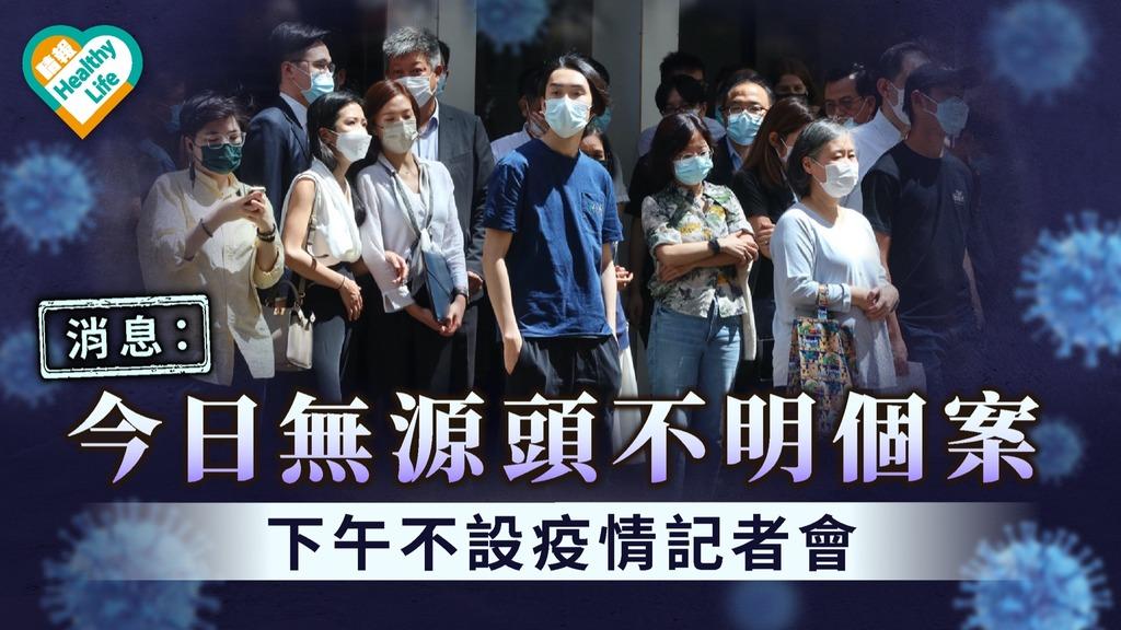 新冠肺炎|消息: 今日無源頭不明個案 下午不設疫情記者會
