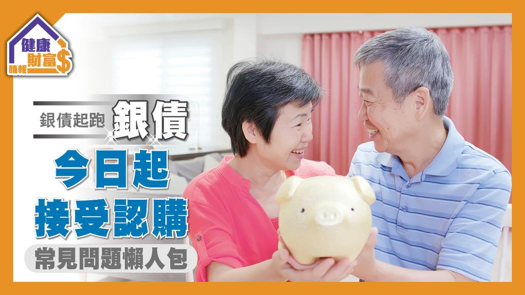 【銀債起跑】銀債今日起接受認購 認購常見問題懶人包