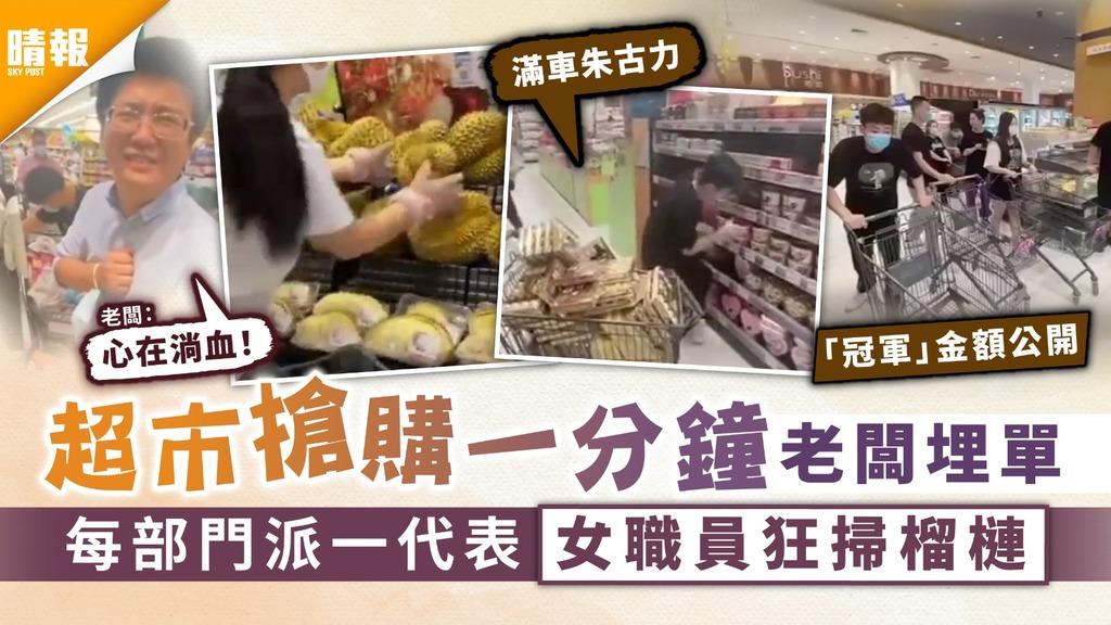 員工福利 超市搶購一分鐘老闆埋單 每部門派一代表女職員狂掃榴槤