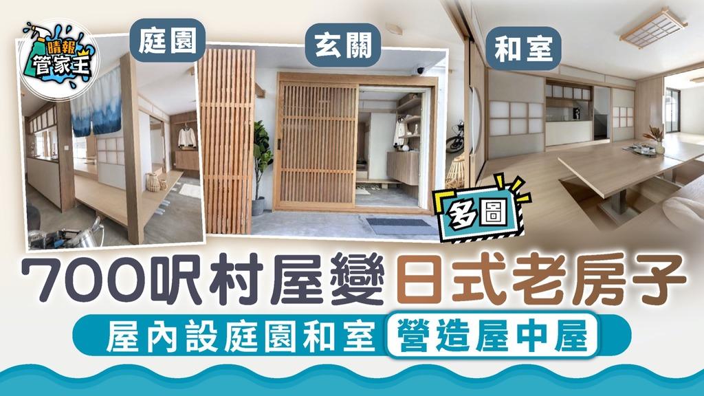 家居裝修|700呎村屋變日式老房子 屋內設庭園和室營造「屋中屋」