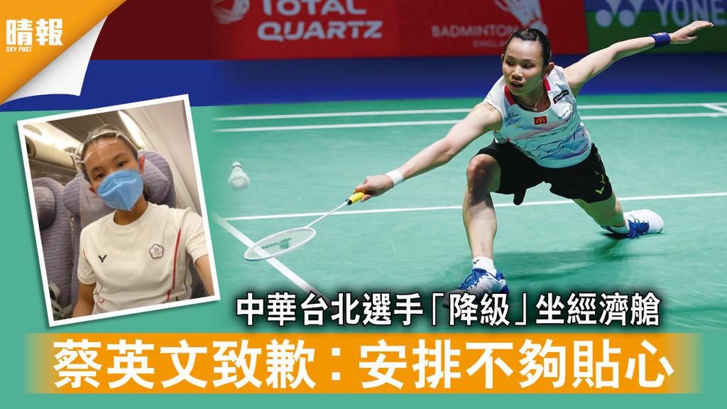 東京奧運|中華台北選手「降級」坐經濟艙 蔡英文致歉︰安排不夠貼心