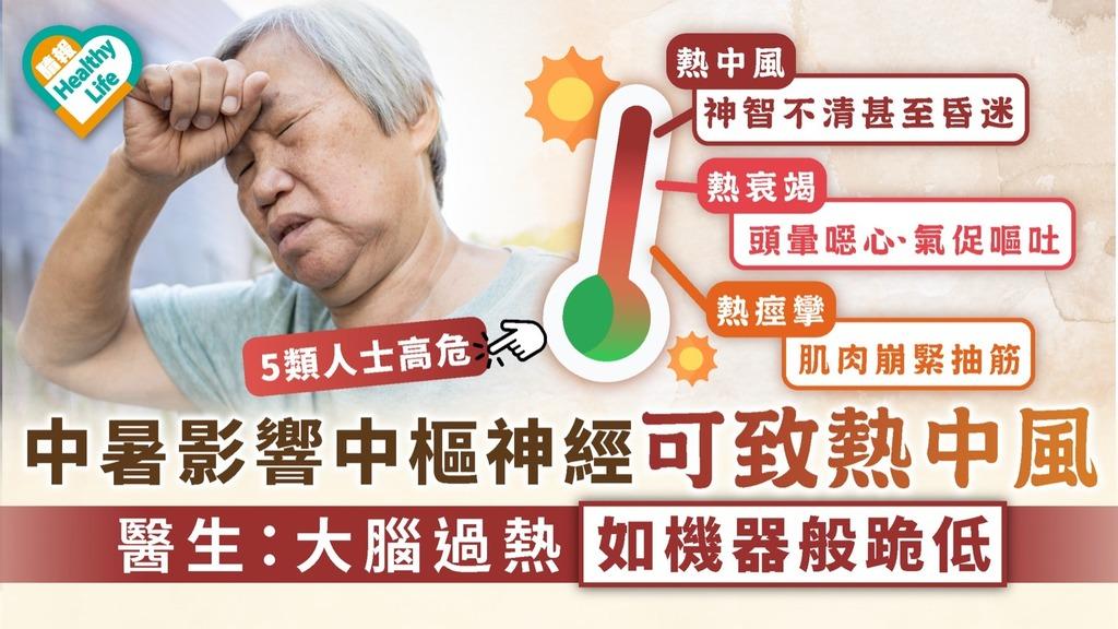 熱中風|中暑影響中樞神經可致熱中風 醫生:大腦過熱如機器般跪低【5類人士高危】