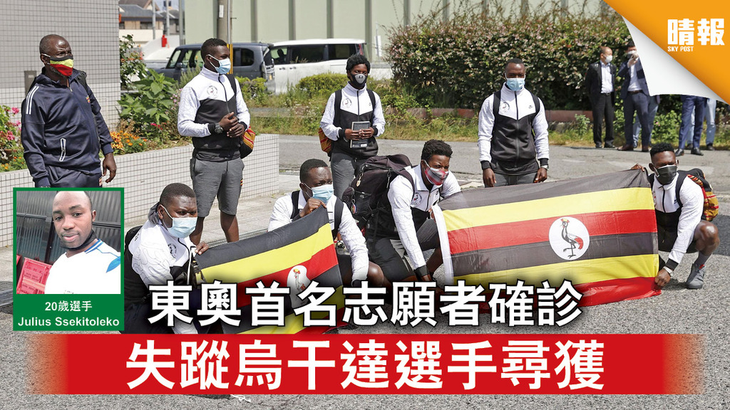東京奧運 東奧首名志願者確診 失蹤烏干達選手尋獲