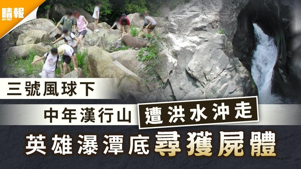 行山喪命|中年漢三號風球下行山遭洪水沖走 英雄瀑潭底尋獲屍體