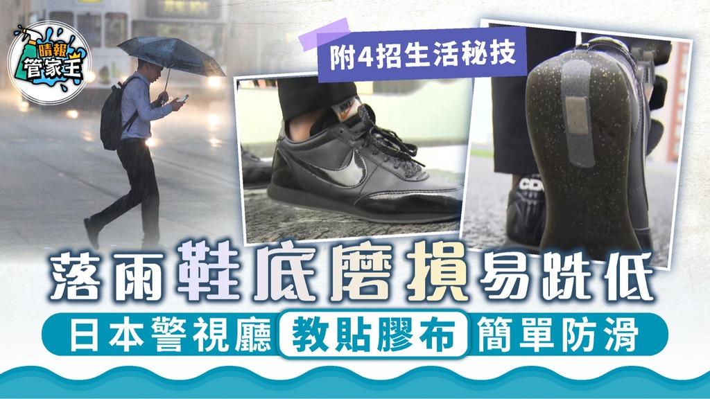 生活小智慧|落雨鞋底磨蝕易跣低 日本警視廳教貼膠布簡單防滑【附4招生活秘技】