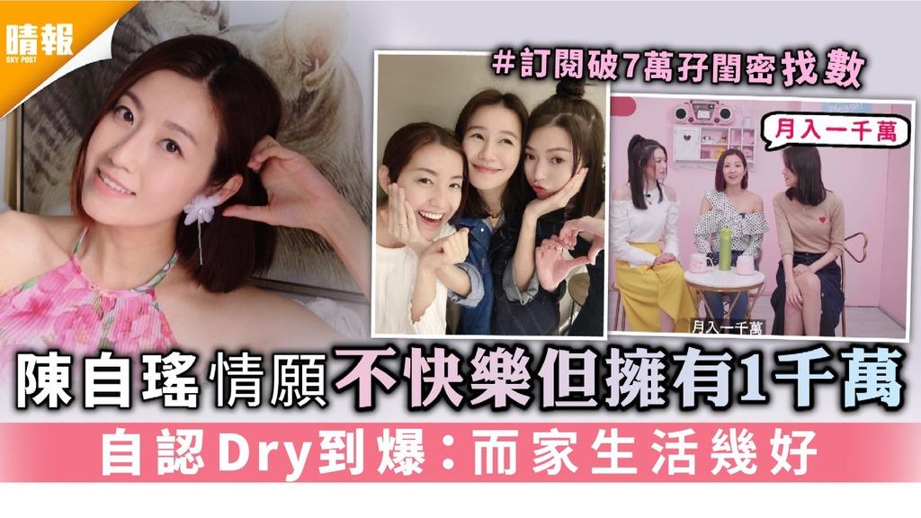 陳自瑤情願不快樂但擁有1千萬 自認Dry到爆:而家生活幾好