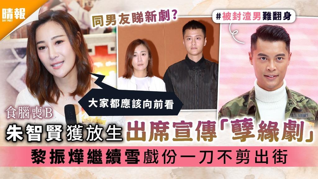 食腦喪B︱朱智賢獲放生出席宣傳「孽緣劇」 黎振燁繼續雪戲份一刀不剪出街