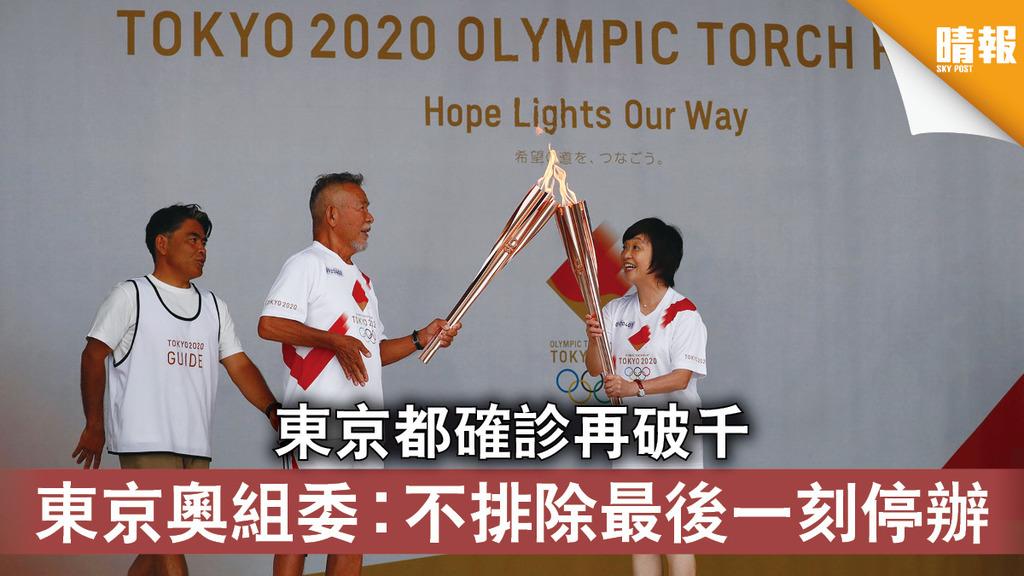 東京奧運 東京都確診再破千 東京奧組委︰不排除最後一刻停辦
