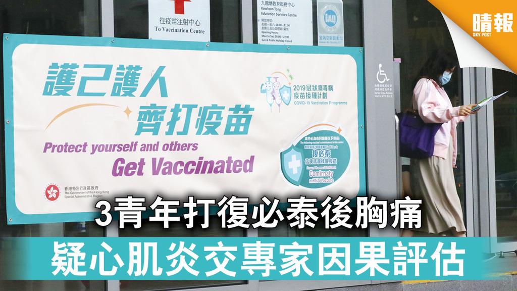 新冠疫苗|3青年打復必泰後胸痛 疑心肌炎交專家因果評估