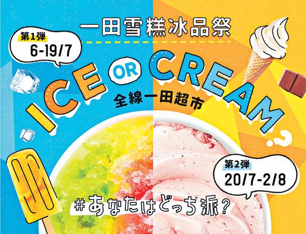 一田雪糕冰品祭直送日本便利店冰品