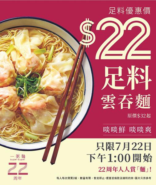 一粥麵慶祝22周年 $22歎足料雲吞麵