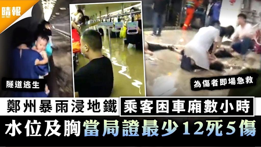 河南暴雨|鄭州暴雨浸地鐵乘客困車廂數小時 水位及胸當局證最少12死5傷
