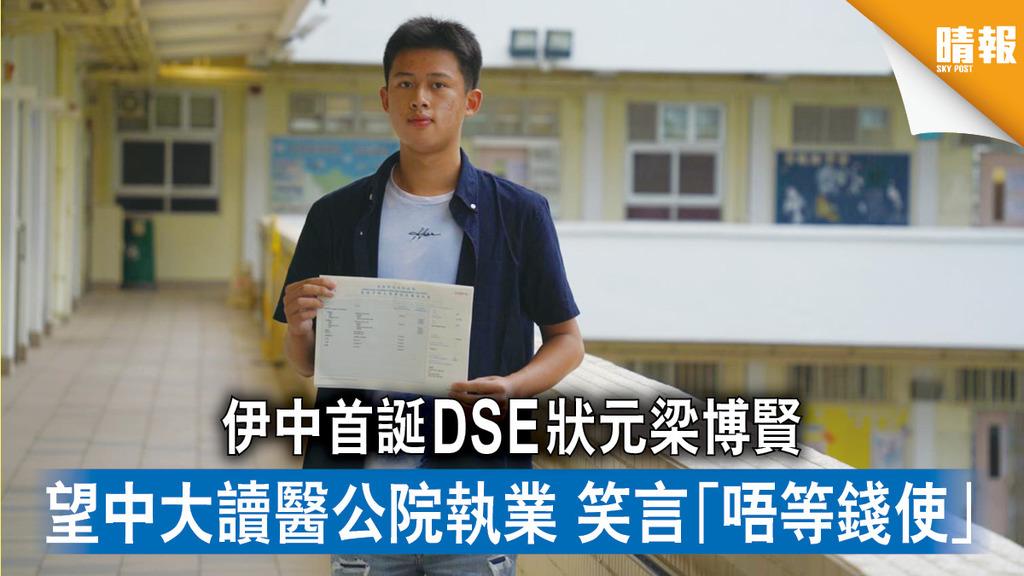 DSE 2021|伊中首誕DSE狀元梁博賢 望中大讀醫公院執業 笑言「唔等錢使」