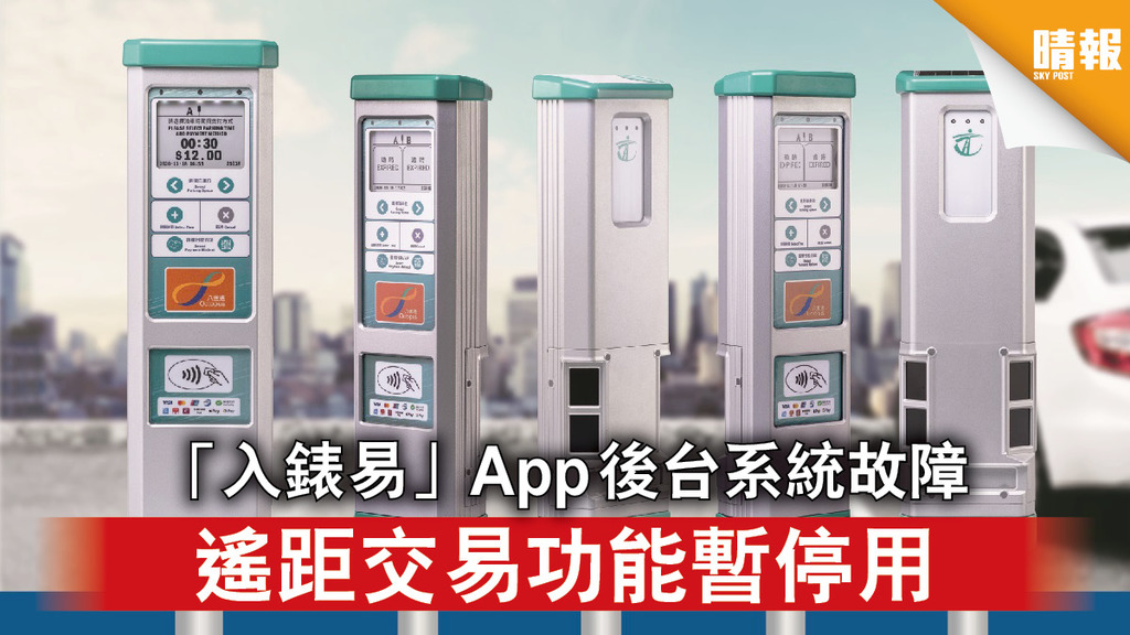 系統故障|「入錶易」App後台系統故障 遙距交易功能暫停用