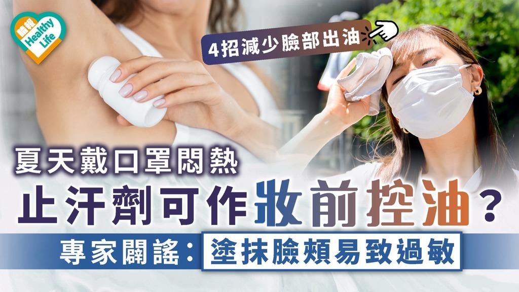 焗出臉油|夏天戴口罩悶熱 止汗劑可作妝前控油? 專家闢謠:塗抹臉頰易致過敏