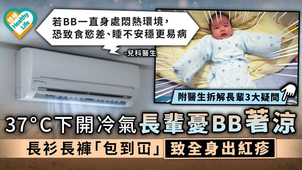 嬰兒熱痱|37°C下開冷氣長輩憂BB著涼 長衫長褲「包到冚」致全身出紅疹|附熱痱常見3大徵狀