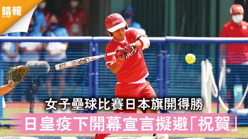 東京奧運|女子壘球比賽日本旗開得勝 日皇疫下開幕宣言擬避「祝賀」