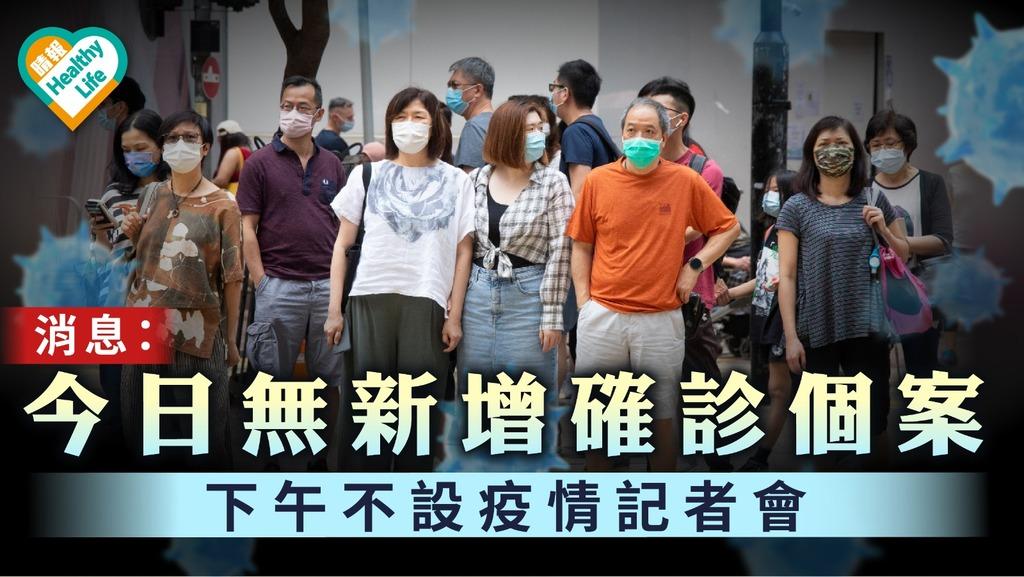 新冠肺炎|消息:今日無新增確診個案 下午不設疫情記者會