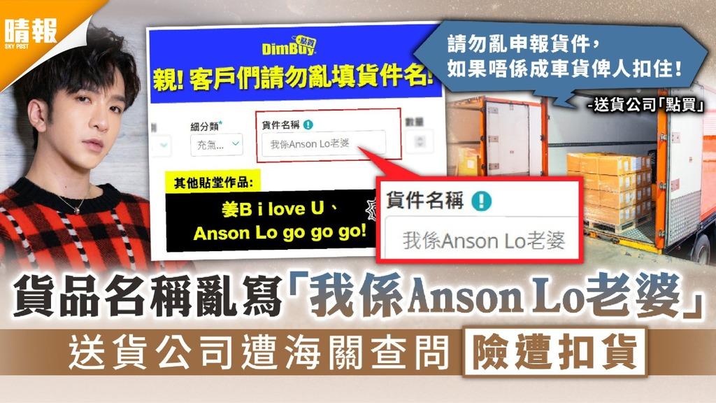 蝦碌追星|貨品名稱亂寫「我係Anson Lo老婆」 送貨公司遭海關查問險遭扣貨