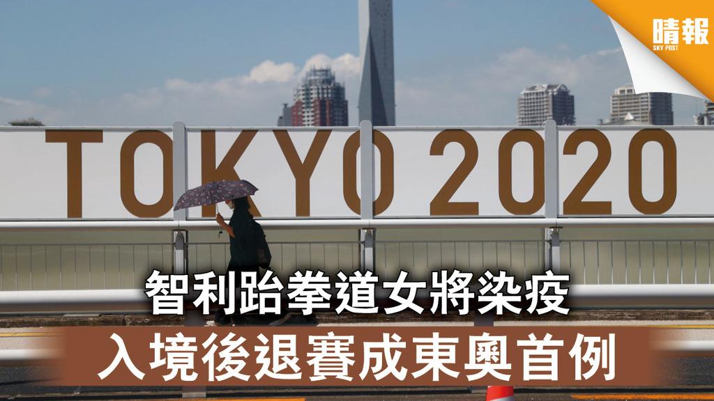 東京奧運|智利跆拳道女將染疫 入境後退賽成東奧首例